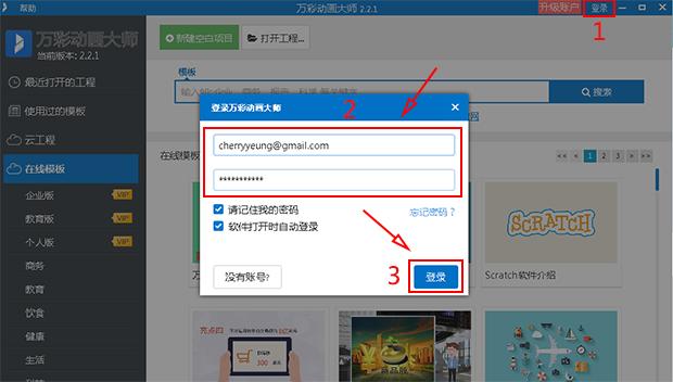 软件免费注册登录