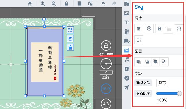 customize-svg-image-1