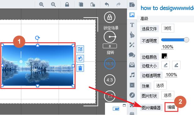 添加图片、图片编辑器